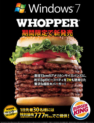 windows-7-whopper japan